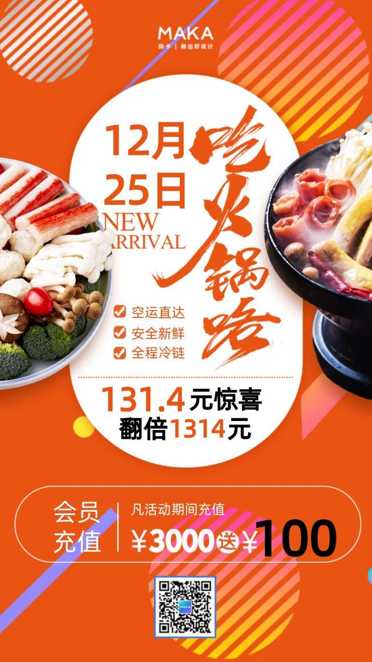 餐饮美食火锅中餐盛大开业促销海报
