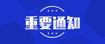 蓝色简约重要通知公告报告首发权威发布