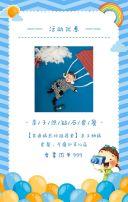 蓝色简约卡通风格儿童摄影宣传H5