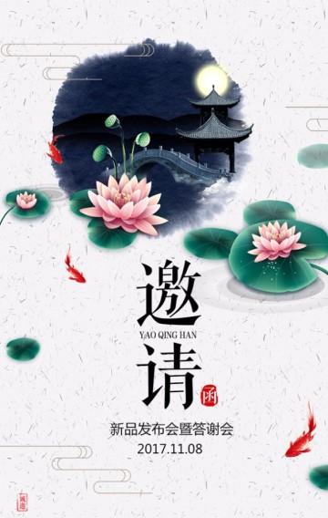 中国风古典高端商务通用邀请函 会议请柬通用