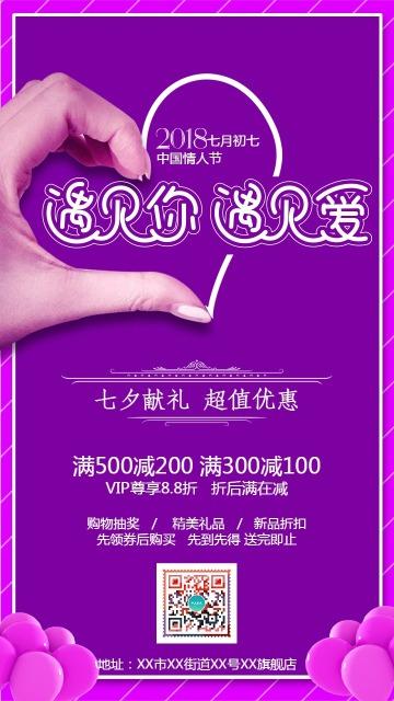 七夕促销 情人节促销 七夕情人节促销海报