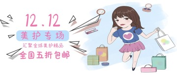 卡通手绘天猫淘宝双十二美妆购物狂欢节公众号封面大图