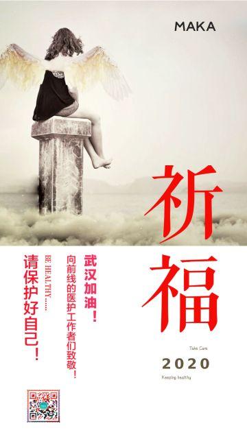 祈福武汉祈福医护人员平安扁平简约风宣传海报