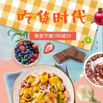 清新简约餐饮美食节日促销推广电商主图