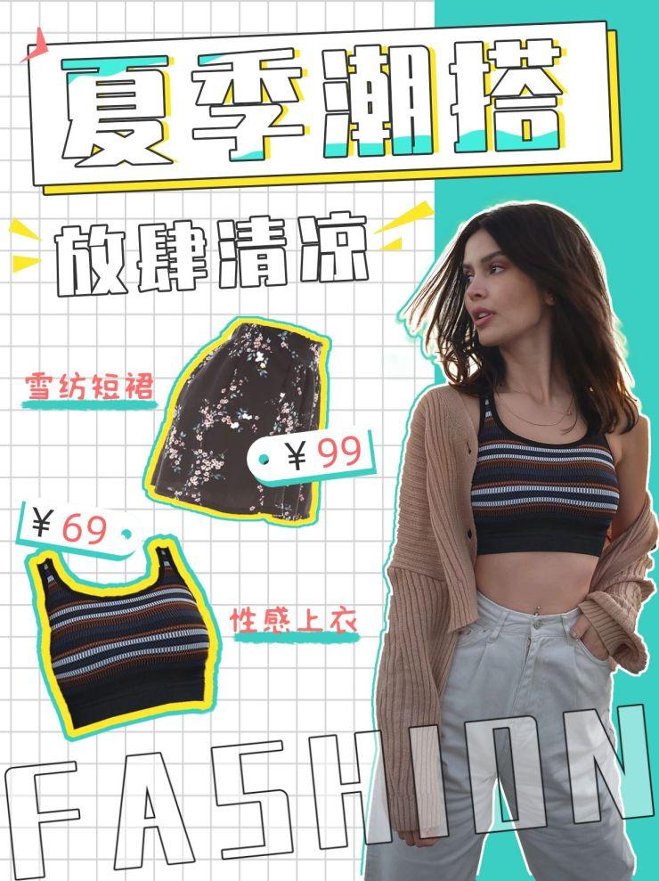 小红书夏季潮搭分享封面