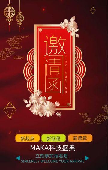 红色中国风文艺企业宣传产品介绍会议邀请H5