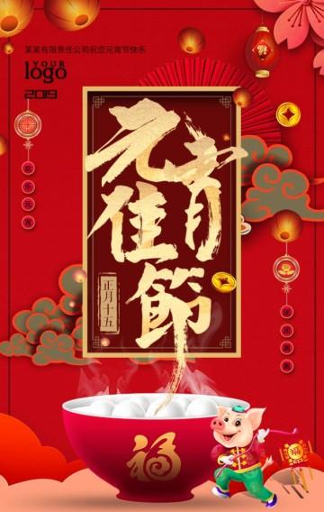 精美大气中国风元宵节祝福贺卡企业元宵节贺卡个人元宵节贺卡