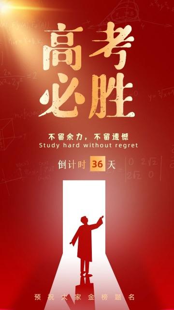 红色喜庆高考加油日签手机海报