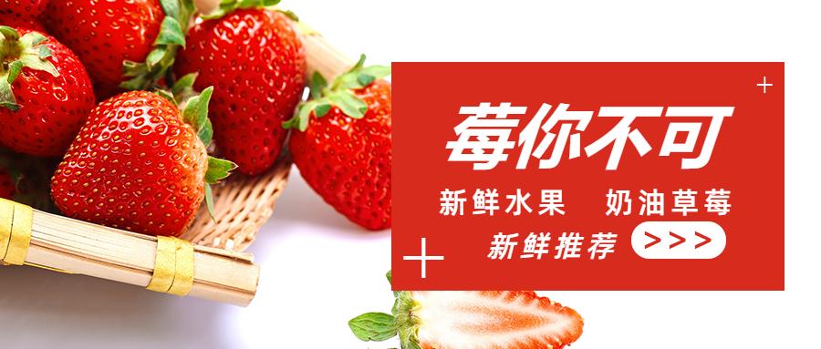 手绘风新鲜草莓公众号首图