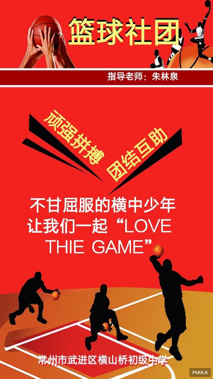 篮球社团 宣传