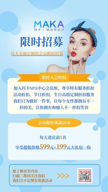 蓝色美容美业美发美体会员招募宣传海报
