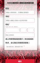 红色简约宣传营销火锅翻页H5