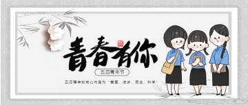 白色卡通五四青年节节日祝福公众号首图