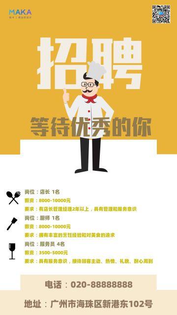 餐饮类宣传招聘广告海报
