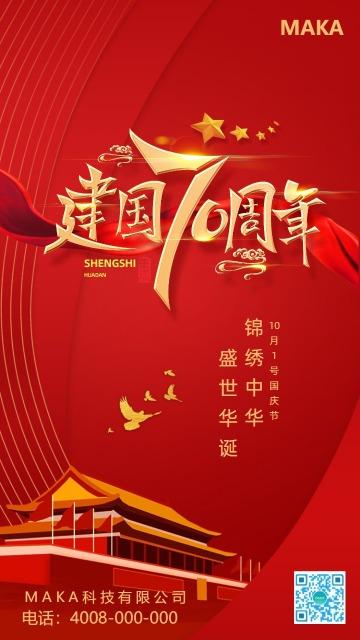 红色大气建国70周年十月一国庆节手机海报模板
