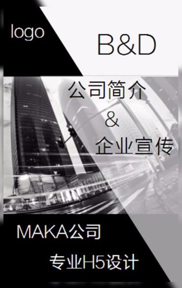 黑色时尚企业宣传册翻页H5