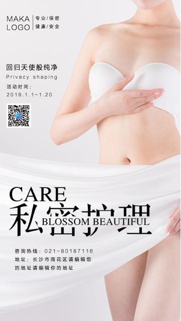医疗美容私密护理女性护理宣传海报