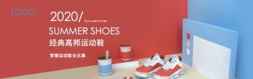 经典高邦时尚休闲运动鞋电商banner