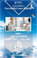 蓝色简约年终总结报告企业年会邀请函翻页H5