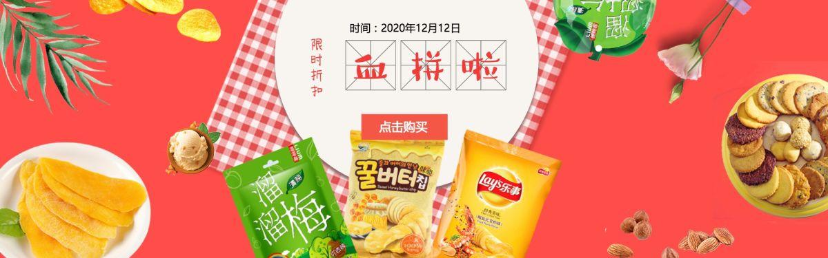 红色扁平零食坚果食品电商店铺banner