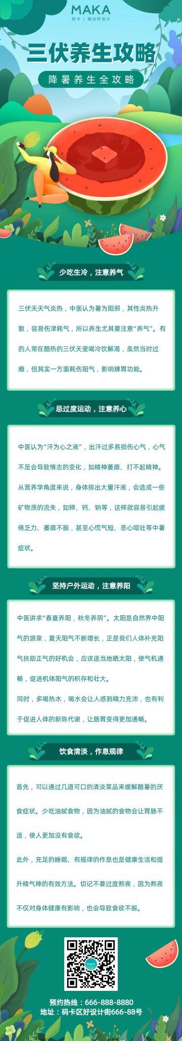 绿色简约卡通风格三伏天养生指南宣传长图