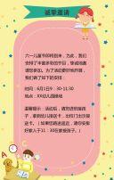 AMC卡通风幼儿园小学教育机构早教亲子游秋游采摘邀请函