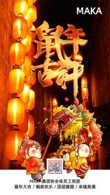 中国风灯笼鼠年吉祥海报