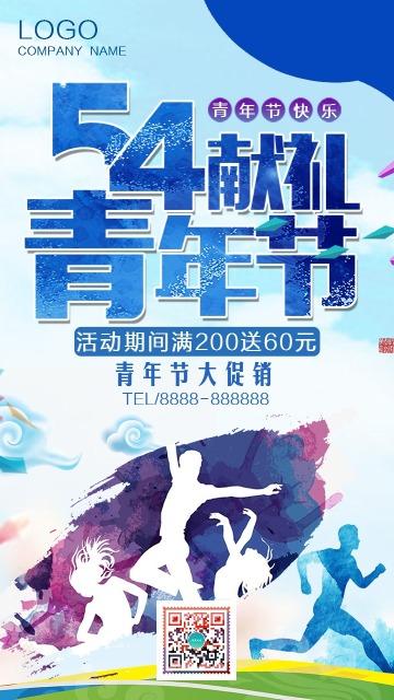 蓝色简约五四青年节节日促销手机海报