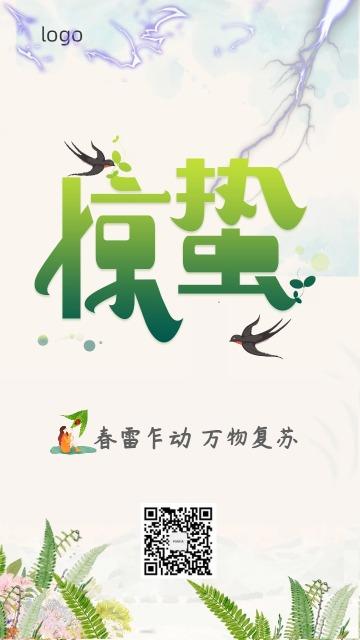 二十四节气之惊蛰时节宣传祝福营销海报