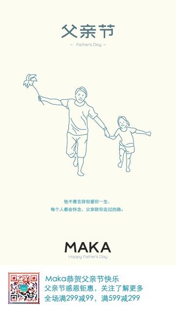 感恩父亲节手绘简约活动促销宣传海报
