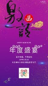 邀请函企业年终年会尾牙答谢晚宴大气紫色海报年会宴会年度盛宴宣传推广春节