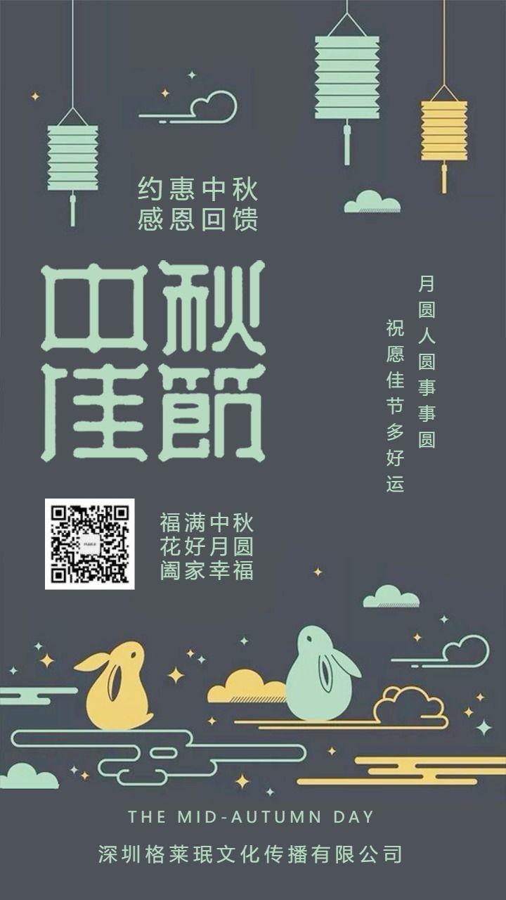 现代简约中秋节礼品手册优惠活动产品促销海报模板