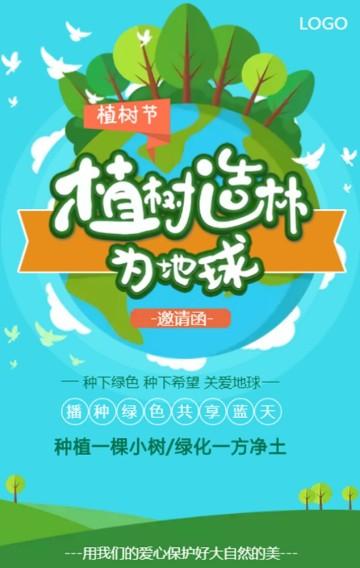植树节亲子活动312幼儿园学校公益宣传邀请函H5