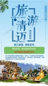 泰国旅游清迈旅游旅行路线毕业游蜜月游海报