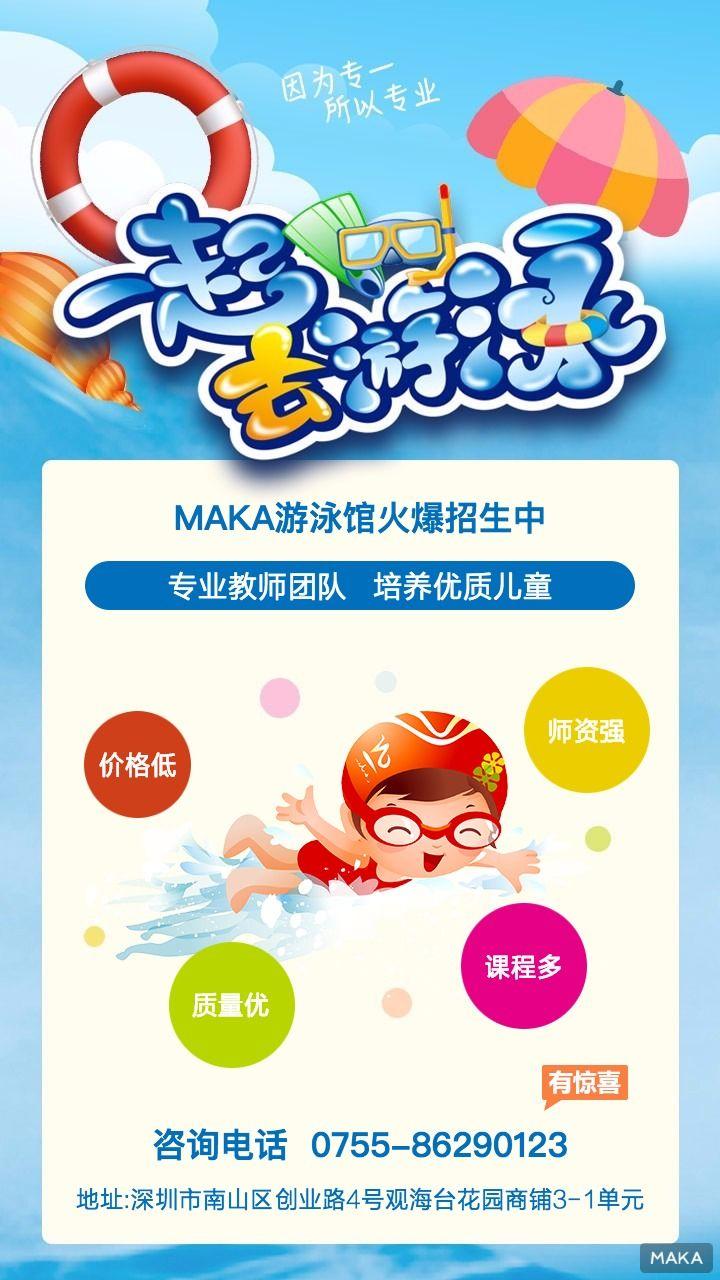 宝宝儿童游泳馆招生宣传海报模板