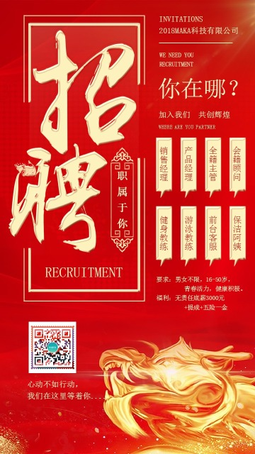 红色创意校园招聘企业招聘社会招聘手机海报