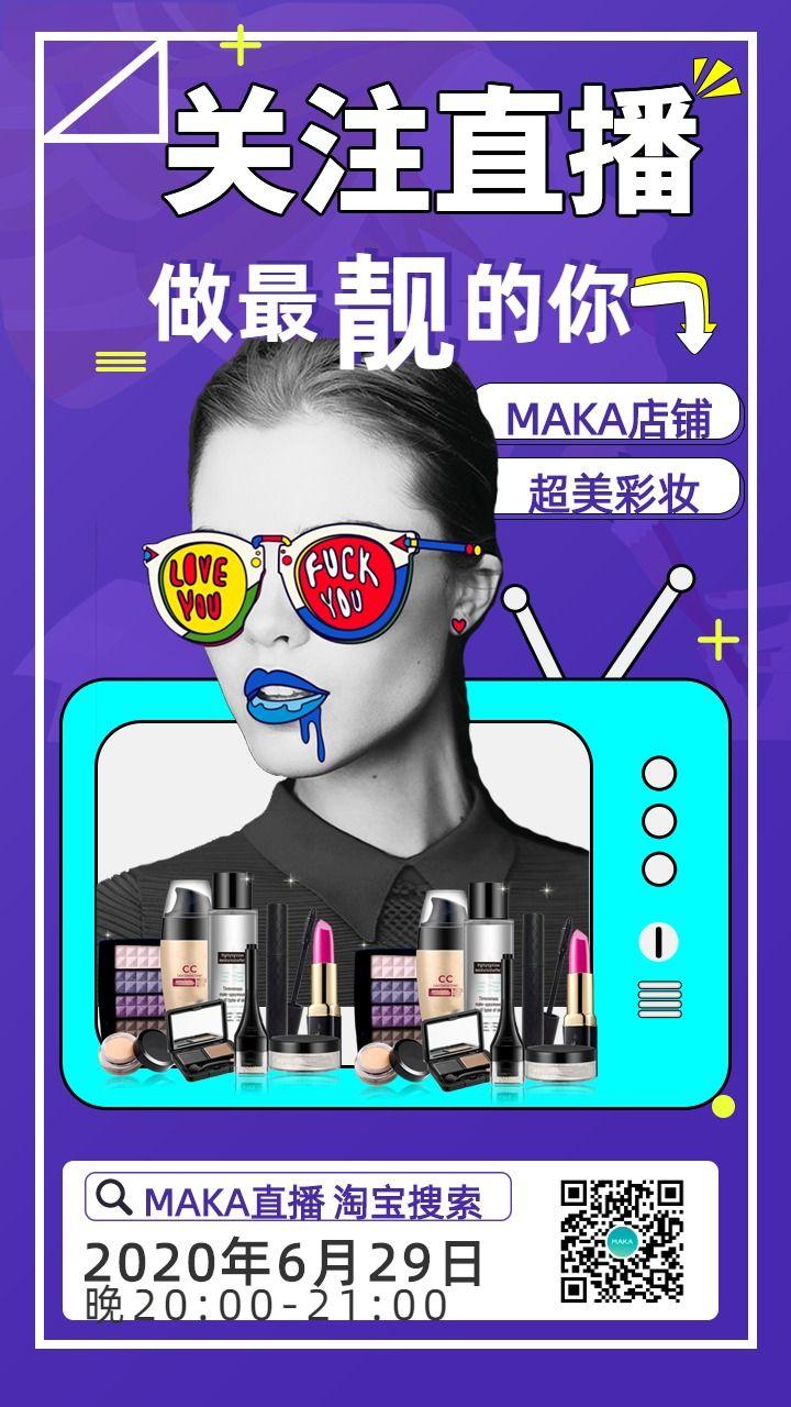 紫色扁平时尚互联网店铺美妆直播预热宣传促销海报