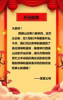 红色喜庆中国风盛大开业促销宣传模板