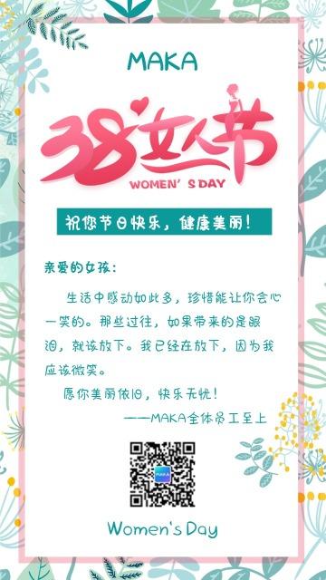 创意浪漫小清新三八妇女节女神节贺卡通用宣传海报