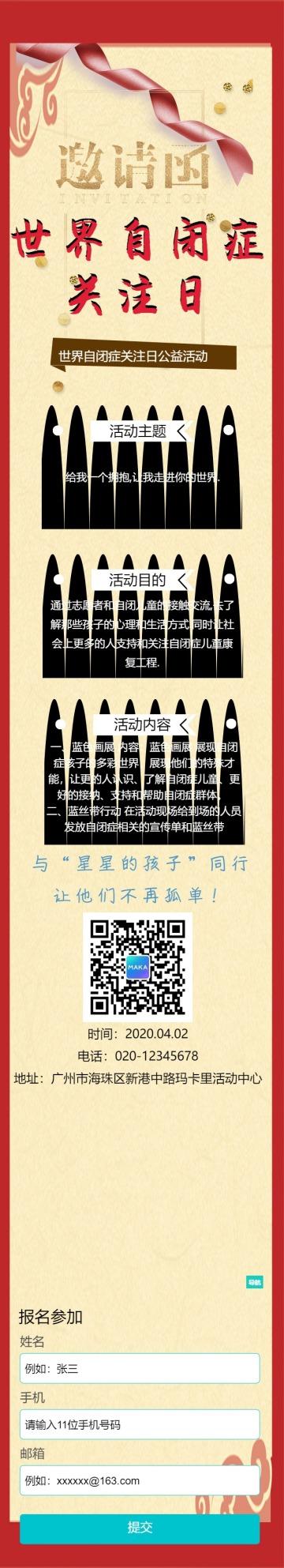 简约扁平4月2日世界自闭症邀请函单页宣传活动推广