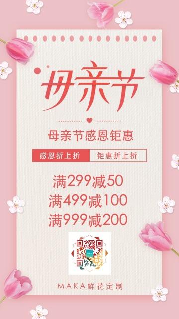 5月12母亲节清新文艺设计风格母亲节鲜花促销活动宣传海报