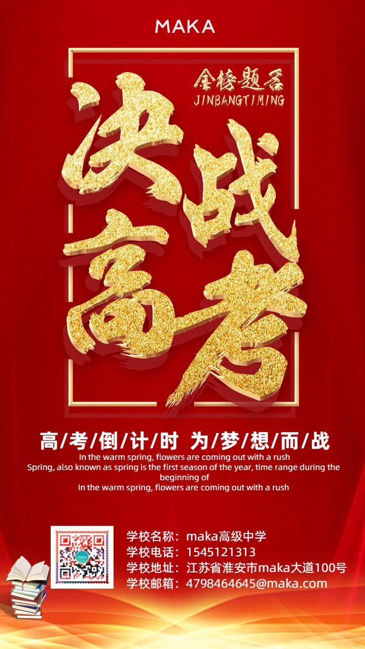 红色高考倒计时决战高考课外辅导班冲刺班招生宣传海报