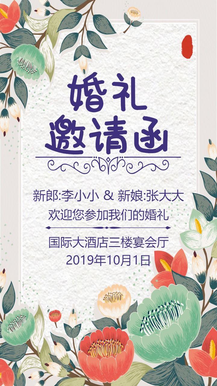 清新时尚花卉婚礼邀请函请柬【文字颜色内容皆可修改】