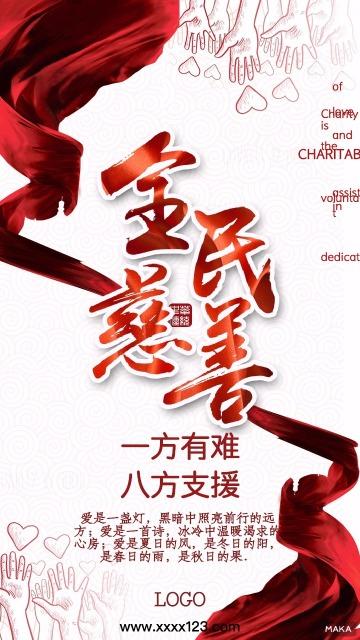 爱心慈善事业海报宣传