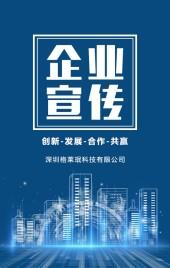 蓝色互联网科技企业介绍招商企业画册企业宣传H5