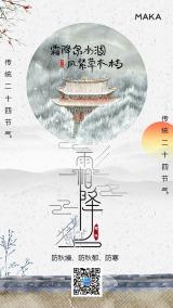 霜降简约古风二十四节气传统节日宣传海报
