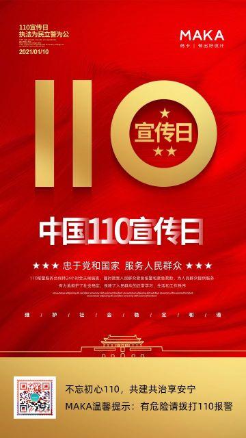 红色简约党建风格中国110宣传日公益宣传手机海报
