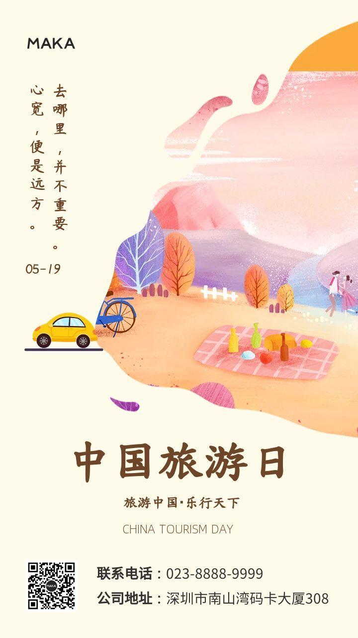 黄色简约风格中国旅游日宣传海报