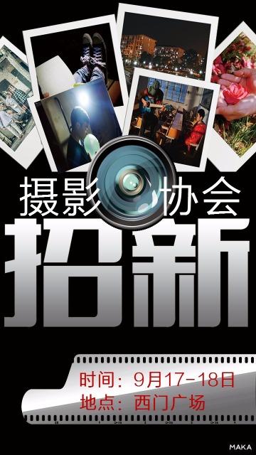 摄影协会招新海报