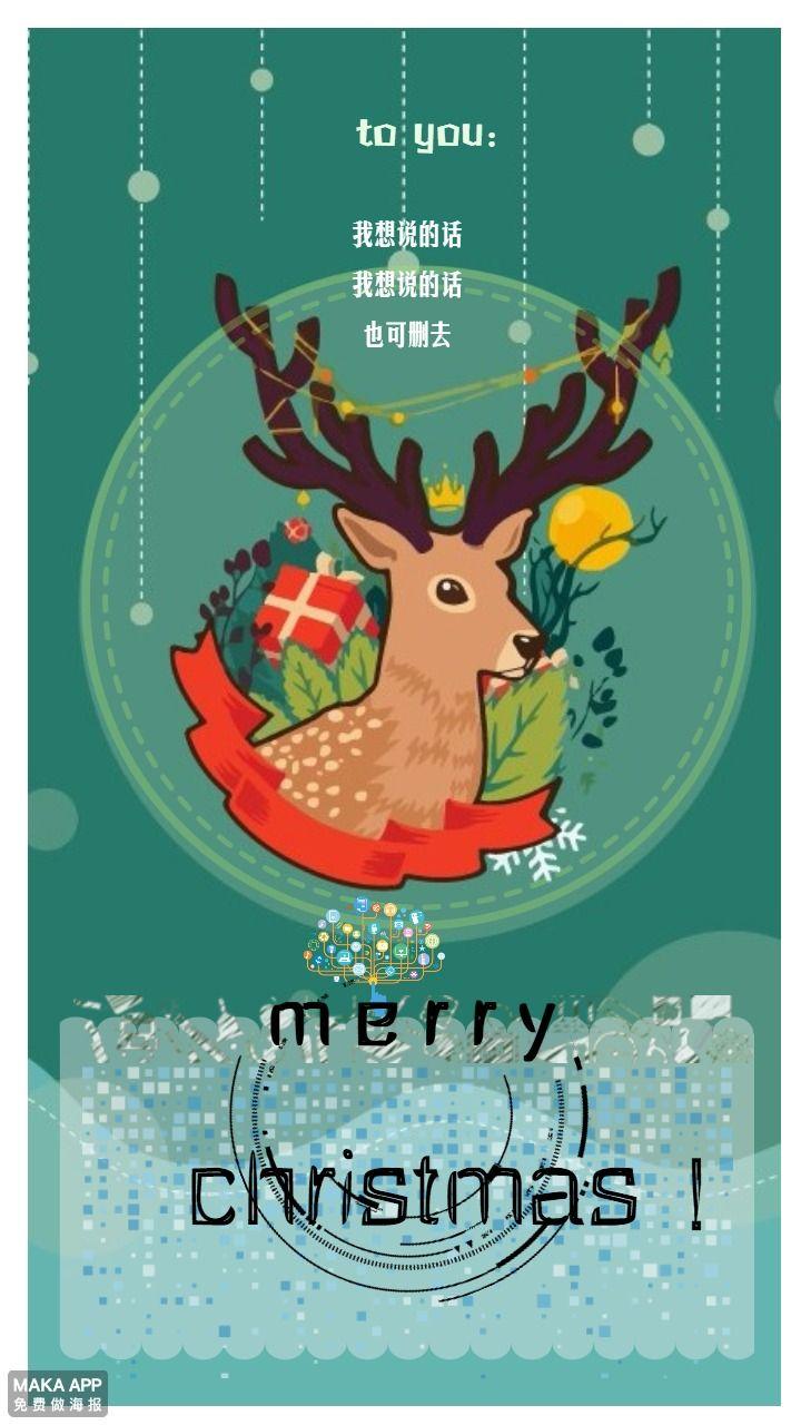 圣诞节绿色卡通插画风格贺卡